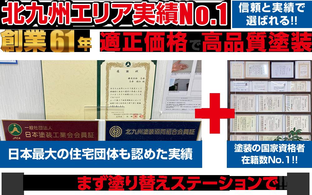 北九州エリア実績No.1 創業61年 だから、まず塗り替えステーションで!!