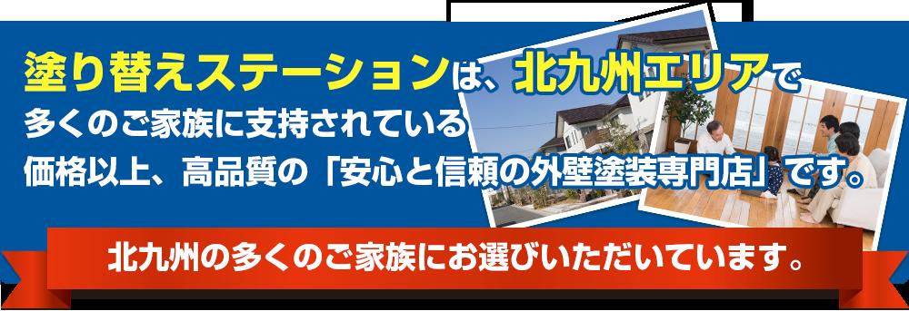 塗り替えステーションは北九州市の多くのご家族に選んでいただいています