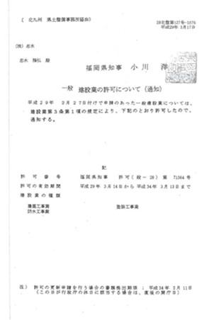 福岡県知事許可