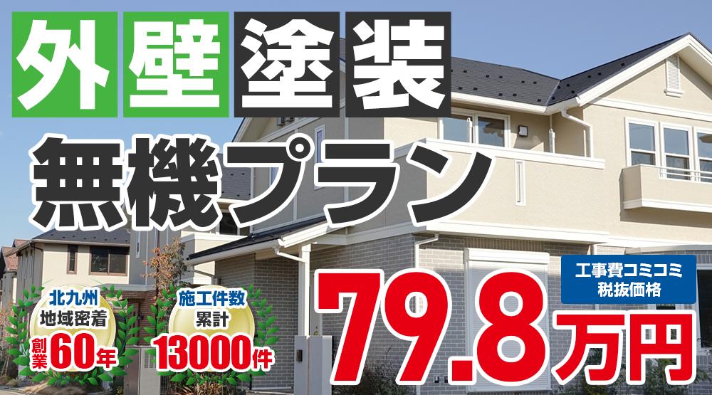 無機プラン塗装 798000万円