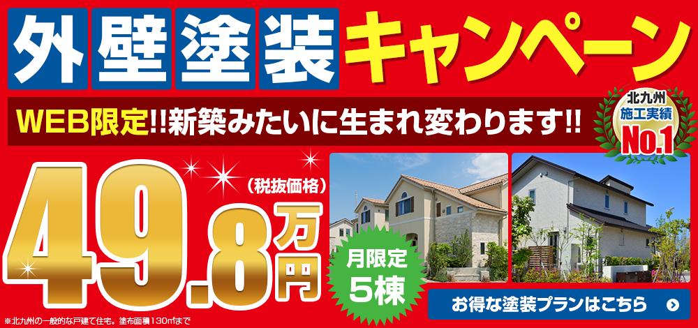 福岡県北九州市小倉北区、小倉北南区の外壁塗装キャンペーン