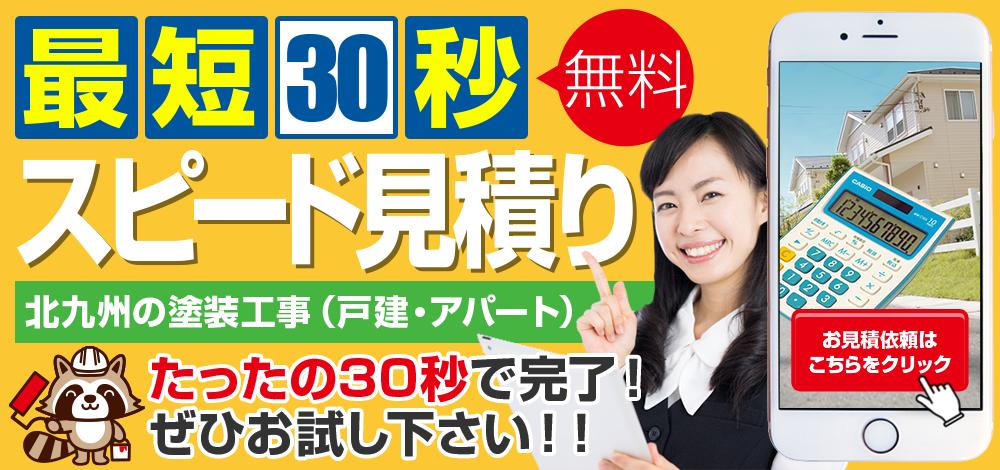 福岡県北九州市小倉北区、小倉北南区の塗装工事 最短30秒スピード見積り
