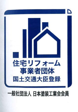 住宅リフォーム団体会員