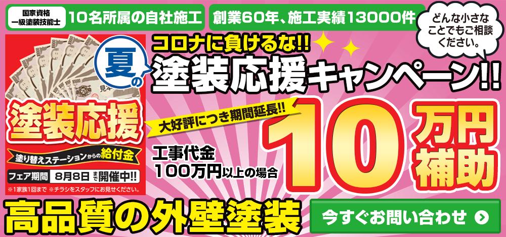 コロナに負けるな塗装応援キャンペーン 工事代金 100万円以上の場合10万円ほじょ