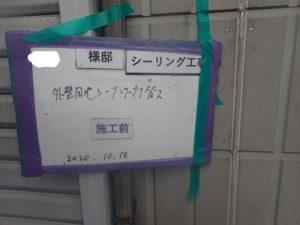 ~シーリング工事について!!塗り替えステーションは?~北九州市外壁塗装、屋根塗装、雨漏り補修専門店 塗り替えステーション