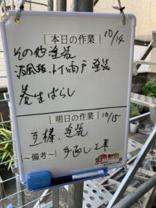 ~本日の塗り替えステーションは?~北九州市外壁塗装、屋根塗装、雨漏り補修専門店 塗り替えステーション