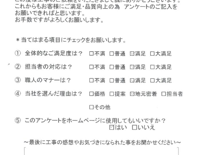 ここまでやってくれる会社を選んで良かったです(^^)/ 北九州市小倉南区 K様邸 屋根・外壁塗装工事
