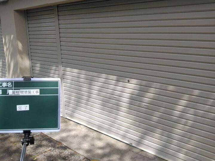 車庫 完了