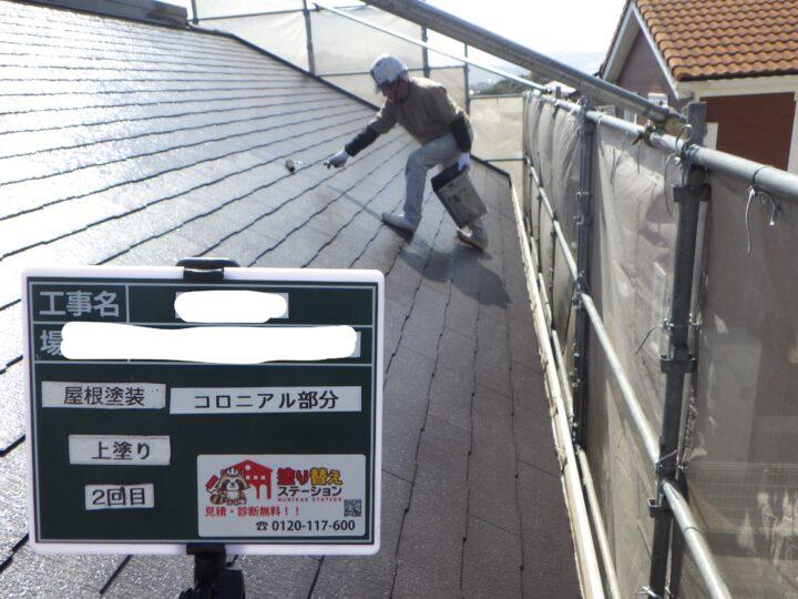 屋根 コロニアル部分 上塗り 2回目