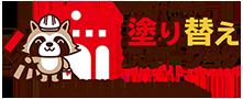 外壁塗装&屋根塗装専門店塗り替えステーション