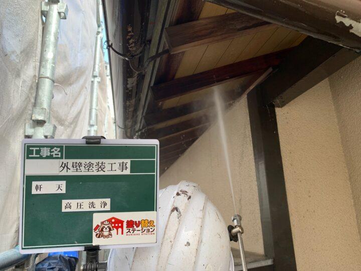 軒天 高圧洗浄
