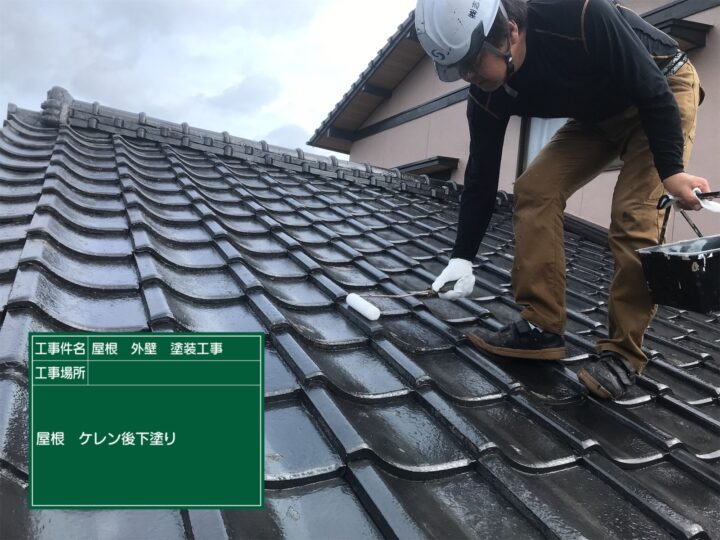 屋根 ケレン後 下塗り