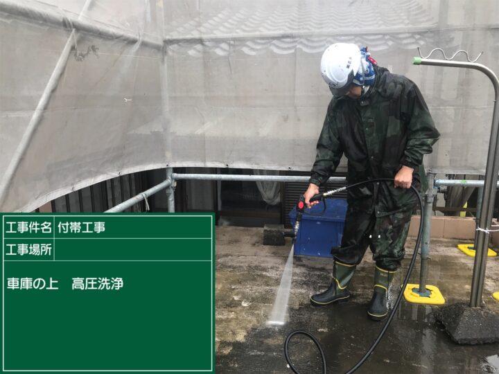 車庫の上 高圧洗浄