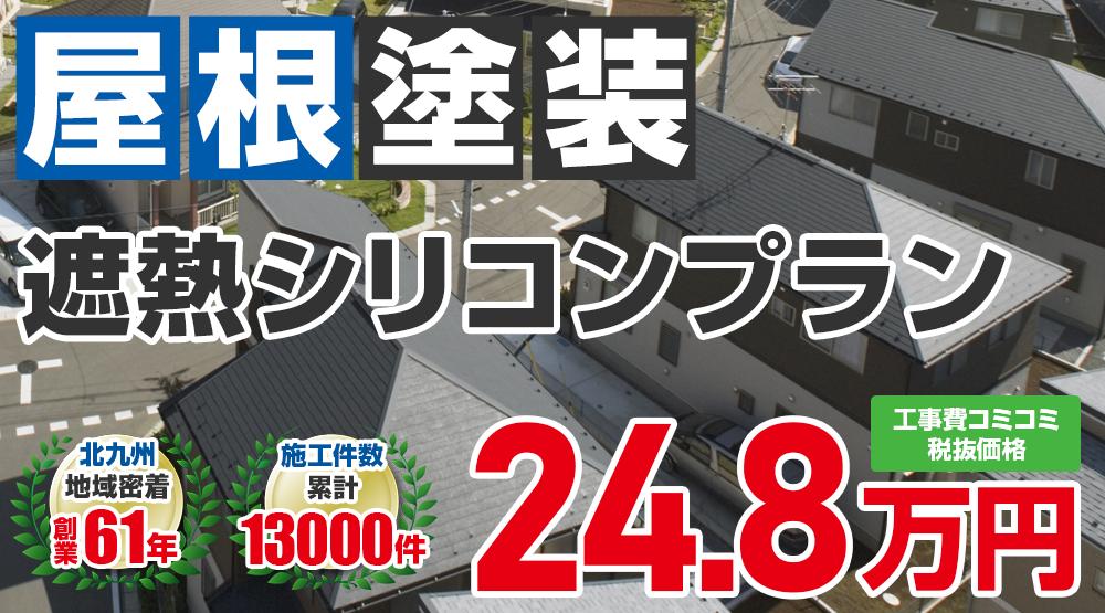 ラジカルプラン塗装 24.8万円