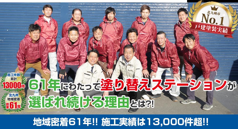 北九州市で塗り替えステーションが選ばれている理由