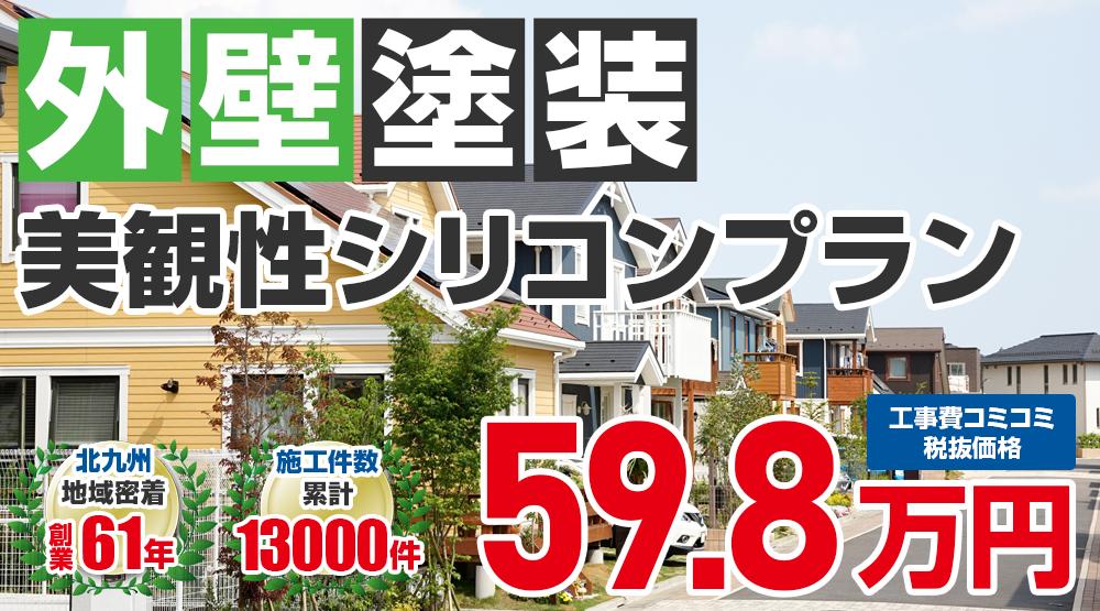 フッ素塗装プラン塗装 59.8万円