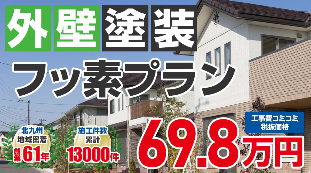 無機プラン塗装 69.8万円
