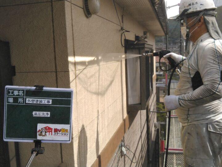 外壁① 高圧洗浄