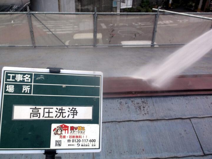 屋根板金 高圧洗浄
