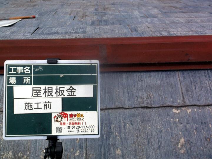 屋根板金 施工前