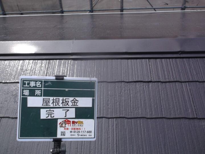 屋根板金 完了