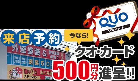 来店予約 今ならクオカード500円分進呈!