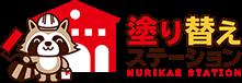 北九州市の外壁塗装&屋根塗装専門店塗り替えステーション